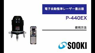 電子自動整準レーザー墨出器 P-440EX