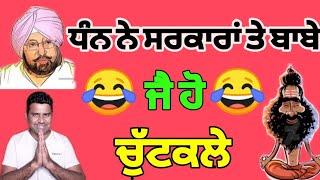 Mejedar Chutkule//Husband Wife Jokes, Captain Lockdown Curfew Babe De Funny Chutkule//Hindi Punjabi
