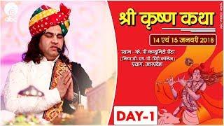 Shri Krishna Katha || Day -1 || Prayag Raj ||