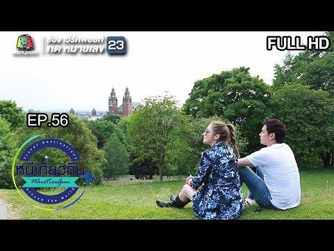 หนีเที่ยวกัน    University of Glasgow : Scotland   9 ก.พ. 62