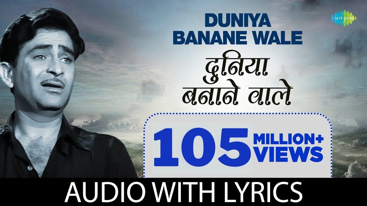 DUNIYA BANANE WALE Hindi lyrics