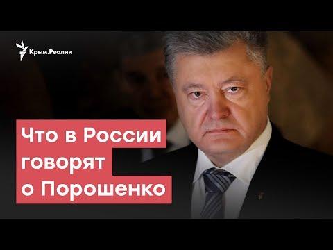Главные фейки о Петре Порошенко | StopFake News