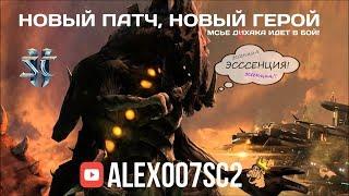 Новый патч, новый герой - Мсье ДЕХАКА идет в бой! StarCraft 2 LotV
