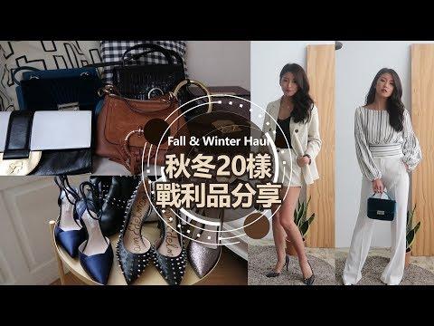Fall & Winter Haul 秋冬20樣戰利品分享