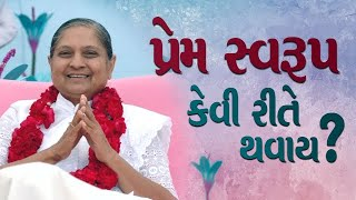 How to become an Embodiment of Love (in Gujarati)   Definition of Love   True Love