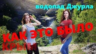 Как это было? Где отдохнуть с палаткой в горах? Крым, водопад и урочище Джурла!
