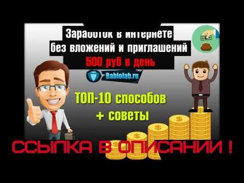 Как заработать криптовалюту в интернете без вложений