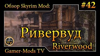 ֎ Ривервуд / Riverwood ֎ Обзор мода для Skyrim ֎ #42