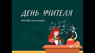 Он-лайн трансляция с Дням Учителя в Инженерном корпусе