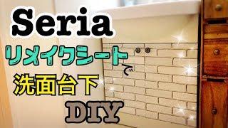 【100均DIY】セリアリメイクシートを使って洗面台下の扉をお洒落にDIY!seria