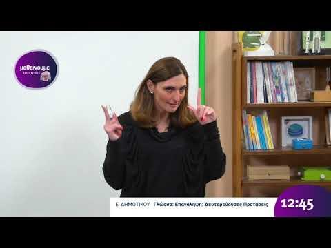 Γλώσσα | Επανάληψη: Δευτερεύουσες προτάσεις | Ε' Δημοτικού Επ. 20