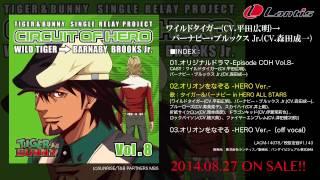 【試聴】TVアニメ『TIGER& BUNNY』COH8「オリオンをなぞる-HERO Ver.- 」
