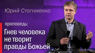 Гнев человека не творит правды Божьей - Юрий Стогниенко 26.01.2014