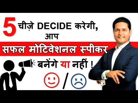 How to become Motivational Speaker in India? Train The Trainer in ...