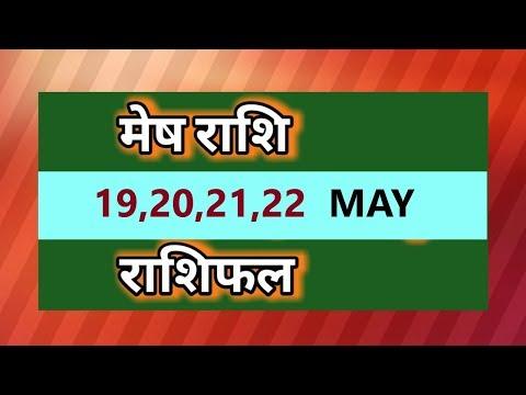 MESH RASHI | ARIES | 19,20,21,22 MAY 2019 Saptahik Rashifal | Weekly predictions