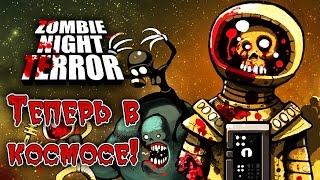 Zombie Night Terror - Прохождение игры #20 | Теперь в космосе !