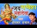 Jai Ganesh Jai Mahadeva | Ganesh Bhajan | Very Beautiful Song | HAMASAR HAYAT NIZAMI