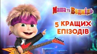 Маша та Ведмідь 👍🤩 5 кращих епізодів  🤩👍 Masha and the Bear - Нові серії