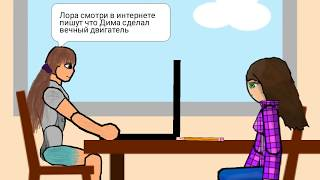 История о любви (фильм) Рисуем мультфильмы 2