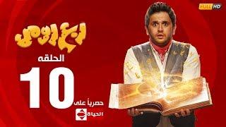 مسلسل ربع رومي بطولة مصطفى خاطر – الحلقة العاشرة ( 10 )   Rob3 Romy