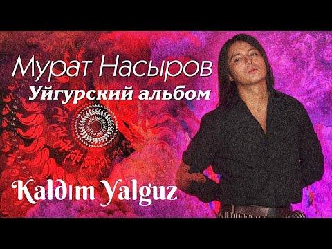 Мурат Насыров - «Kaldım Yalguz» (Уйгурский Альбом)