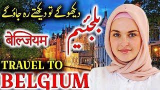 Travel To Belgium | Full History And Documentary About Belgium In Urdu & Hindi | بیلجیئم کی سیر
