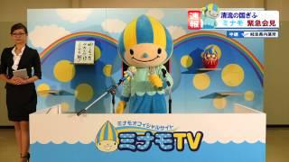 ミナモ「ゆるキャラ(R)グランプリ2014 緊急記者会見」 〜ミナモTV〜