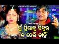 Mu Priyaku Sindura Nadeli Nahin - Superhit Sad Album Song   Babul Supriyo   Sidharth Music