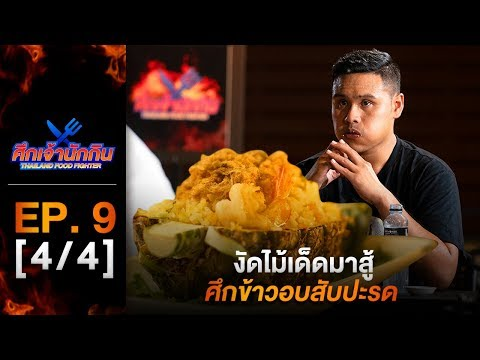 รายการศึกเจ้านักกิน Thailand Food Fighter EP.9 (4/4) -  งัดไม้เด็ดมาสู้ ศึกข้าวอบสับปะรด