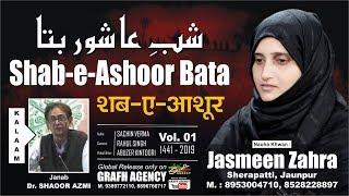 कुछ तू ही शब-ए -आशूर बता   जास्मीन ज़हरा   Shab-e-Ashoor Bata   Jasmeen Zahra   Shaoor Azmi