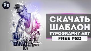 Скачать шаблон PSD. Typography Art. Photoshop tutorial