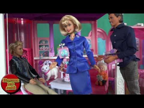 Мама Барби и Папа Барби Мультфильм для детей Куклы Игрушки Барби Видео с куклами для детей