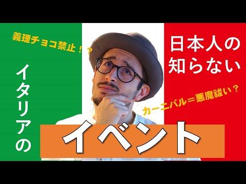 【日本のミエカタ】イタリア人と日本人で「イベント」の違いについて語ります【世界のミカタ】