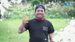NCVお客様の声 職人さん編