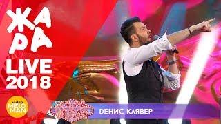 Денис Клявер — Там, где мы вдвоём (ЖАРА, Live 2018)