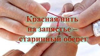 Красная нить Красная нить на запястье Как правильно завязать красную нить