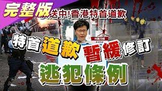 香港人200萬+1怒吼! 特首致歉暫緩修法 港人反送中最深恐懼? 國民大會 20190618 (完整版)