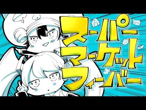 ダイナミック自演ズ - スーパーマーケット☆フィーバー(Supermarket Fever) Official MV