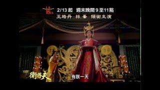 The Virtuous Queen of Han 衛子夫 - Chinese Drama Preview