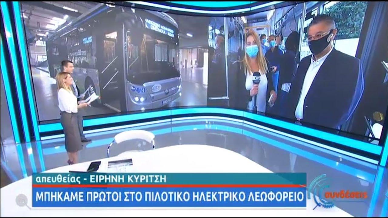 Ηλεκτρικό λεωφορείο στην Αθήνα | 21/10/20 | ΕΡΤ