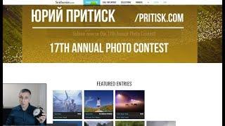 Юрий Притиск о фотоконкурсе 's 17th Annual Photo Contest (deadline 2019.11.30)