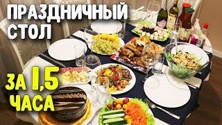 ПРАЗДНИЧНОЕ МЕНЮ ДЛЯ ЛЕНИВЫХ. НОВЫЙ ГОД 2019 ♥ Меню на праздник♥ Анастасия Латышева