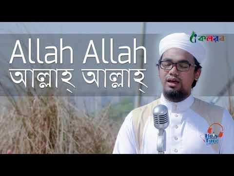 ইসলামী গজল 2019 | iSlami Gazal 2019