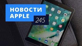 Новости Apple, 245 выпуск: новые iPad и iPhone X