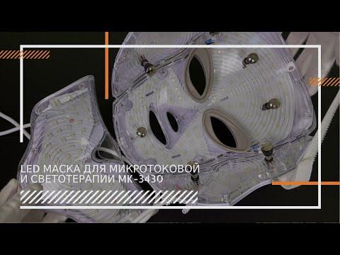 Маска для  микротоковой и LED светотерапии  LED mask MK-3430 (7 цветов)