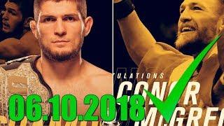 СРОЧНО! КОНОР МАКГРЕГОР ПРОТИВ ХАБИБА НУРМАГОМЕДОВА НА UFC 229 В РАЗРАБОТКЕ 6 ОКТЯБРЯ !