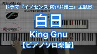 mqdefault - 【ピアノソロ楽譜】白日/King Gnu-ドラマ『イノセンス 冤罪弁護士』主題歌