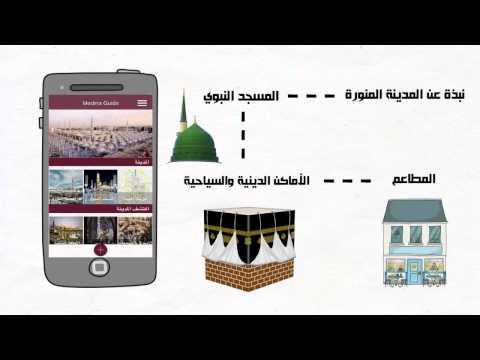 Video of Medina Guide دليل المدينة