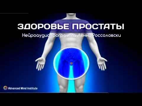 Рекомендации после операции на аденоме предстательной железы