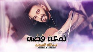Abdullah Al Hameem - Lam3at Fudha (Official Audio) |عبدالله الهميم - لمعة فضة (اوديو) |2020